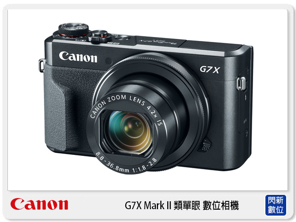 【分期0利率,免運費】Canon PowerShot G7 X Mark II 類單眼 數位相機 (G7X M2 彩虹公司貨)