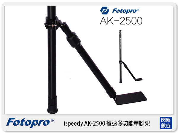 FOTOPRO 富圖寶 ispeedy AK-2500 極速 頂天立地 單腳架 載重 1.5kg (AK2500 湧蓮公司貨)