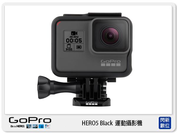 【分期0利率,免運費】現貨! GoPro Hero5 Black 黑色版 運動攝影機 CHDHX-501 (hero 5,台閔公司貨)