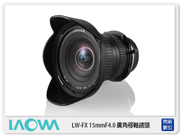 LAOWA 老蛙 LW-FX 15mm F4.0 WIDE MACRO 1:1 廣角 微距 鏡頭 SONY (公司貨)