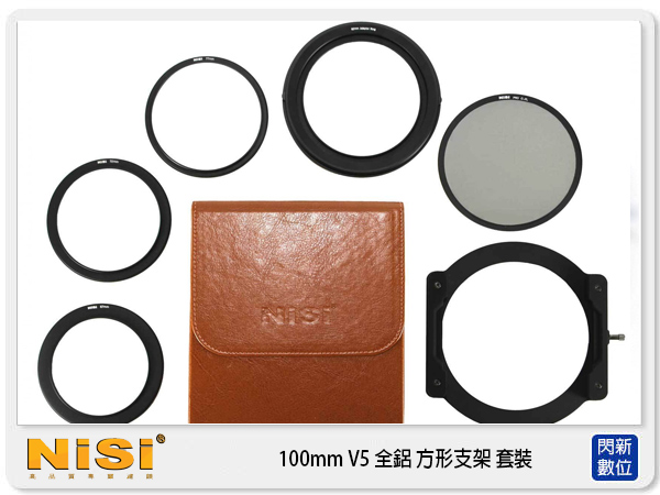 【分期0利率,免運費】 NISI 耐司 V5 新款 方型濾鏡 支架 100mm (含偏光鏡x1/轉接環x3/可調支架x1/收納盒x1 公司貨)