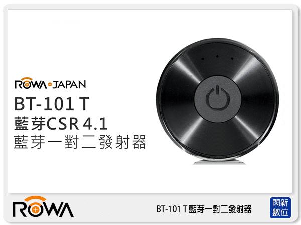 【免運費】ROWA 樂華 BT-101 T 藍芽 一對二 發射器 麥克風 免持 藍芽 喇叭 接收器 (BT101 T 公司貨)