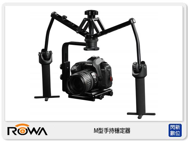 【分期0利率,免運費】現貨 ROWA M型 手持穩定器 蜘蛛腳 錄影 婚攝 跟拍器 重量可達6kg