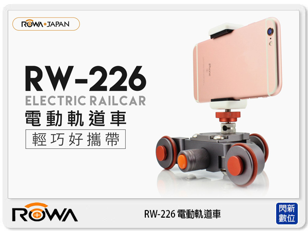 ROWA 樂華 RW-226 電動軌道車 錄影 婚攝 (RW226 公司貨)