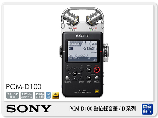 【分期0利率,免運費】SONY PCM-D100 專業錄音器 錄音筆 內建 32G (PCMD100,台灣索尼公司貨)