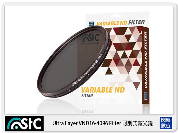 【分期0利率,免運費】 STC Ultra Layer Variable ND16-4096 Filter 精準減光刻度 可調式減光鏡 58mm (58,公司貨)