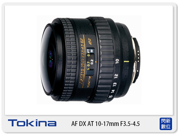 送鏡頭袋~Tokina AT-X DX 10-17mm F3.5-4.5 NH Fisheye 魚眼鏡頭 無遮光罩 (10-17;立福公司貨)【分期0利率,免運費】