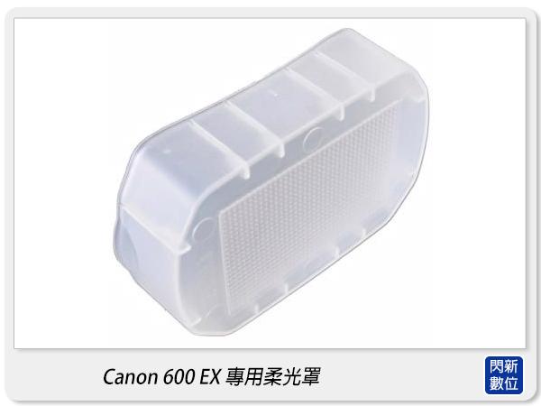 【免運費】Canon SPEEDLITE 600EX-RT 600 EX RT 600EXRT 閃光燈 閃燈 專用柔光罩