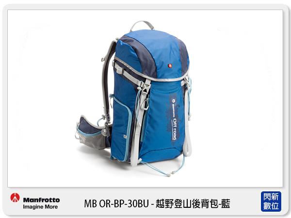 【分期0利率,免運費】Manfrotto 曼富圖 MB OR-BP-30 越野登山 後背包 移動式內袋 含防雨罩
