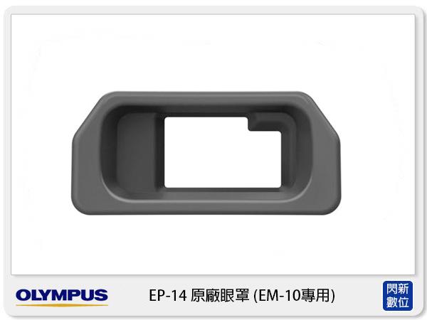 OLYMPUS EP-14 原廠 眼罩 ( EP14,OMD EM10 /EM5 用)取代EP10