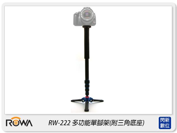 ROWA RW-222 多功能 單腳架(RW222,附三叉底座)