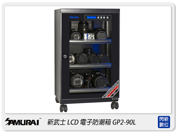 Samurai 新武士 GP2-90L LCD顯示 內建照明燈 電子防潮箱(90L)【免運費】收藏家 防潮家 可參考