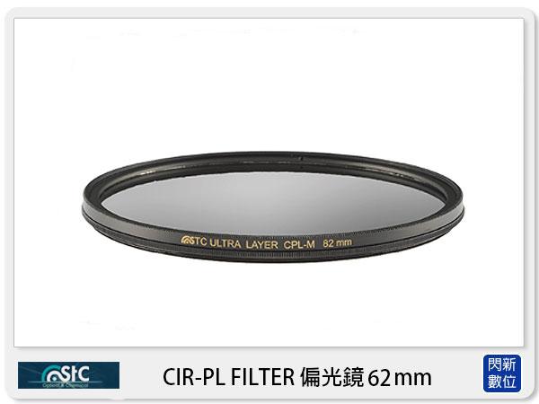 【分期0利率,免運費】送鏡頭蓋防丟夾 STC 雙面長效防潑水膜 鋁框 抗UV 保護鏡 62mm (62,公司貨) 另有B+W/SUNPOWER