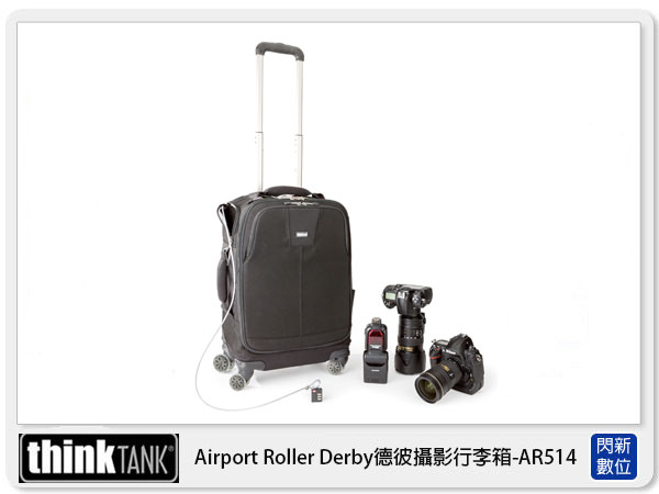 【分期0利率,優惠券折扣】thinkTank 創意坦克 Airport Roller Derby 德彼攝影行李箱 滑輪行李箱 (AR514)