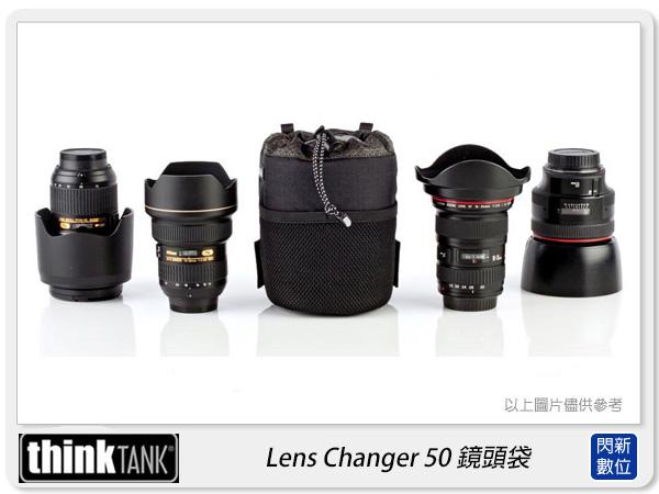 【分期0利率,優惠券折扣】thinkTank 創意坦克 Lens Changer50 鏡頭袋 (LC50) 適用廣角鏡頭含燈罩 (內附雨套)(彩宣公司貨)
