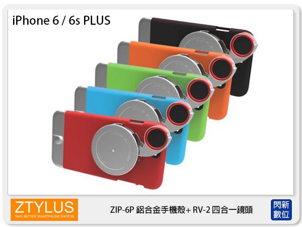 【分期零利率,免運費】現貨! ZTYLUS iPhone 6 / 6s Plus 5.5吋 鋁合金手機殼+ RV-2 四合一鏡頭 超值組 (ZIP-6P+RV-2,立福公司貨)