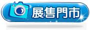 ☆閃新☆Panasonic DMW-SSTG9 肩背帶 (SSTG9 ,公司貨) S1R / S1 原廠配件