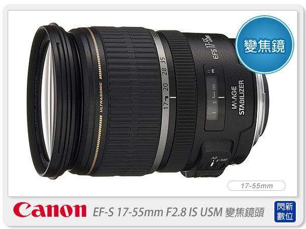【分期0利率,免運費】 Canon EF-S 17-55mm F2.8 IS USM 變焦鏡頭(17-55;彩虹公司貨)