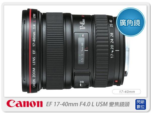 【分期0利率,免運費】 Canon EF 17-40mm F4.0L/F4 L USM 超廣角 變焦鏡頭(17-40;彩虹公司貨)