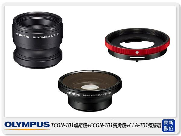 OLYMPUS TCON-T01增距鏡+FCON-T01廣角鏡+CLA-T01轉接環 TG1/TG2/TG3 套組(元佑貨)【分期0利率,免運費】