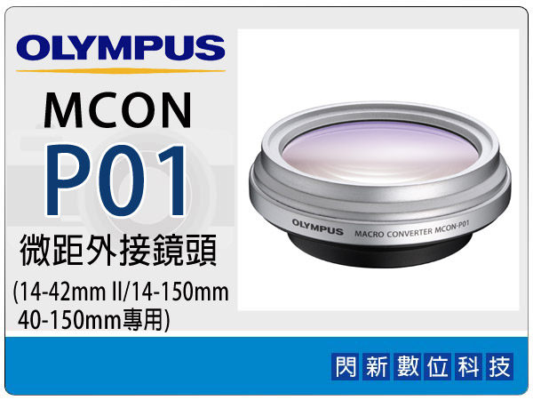 OLYMPUS MCON-P01 近拍 微距外接鏡頭(MCONP01,M.ZD 14-42mm II/14-150mm/40-150mm,EPL2/EP3/EPL3/EPM1)【免運費】現貨~