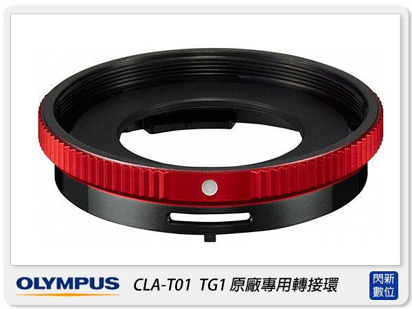 OLYMPUS CLA-T01 TG1/TG2/TG3/TG4 轉接環 可裝40.5mm保護鏡 附鏡頭蓋(CLAT01,元佑貨)【分期0利率】