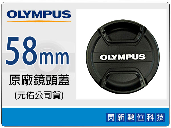 Olympus LC-58C 原廠鏡頭蓋 58mm (M.ZD 14-150mm,75-300mm,40-150mm 鏡頭專用)