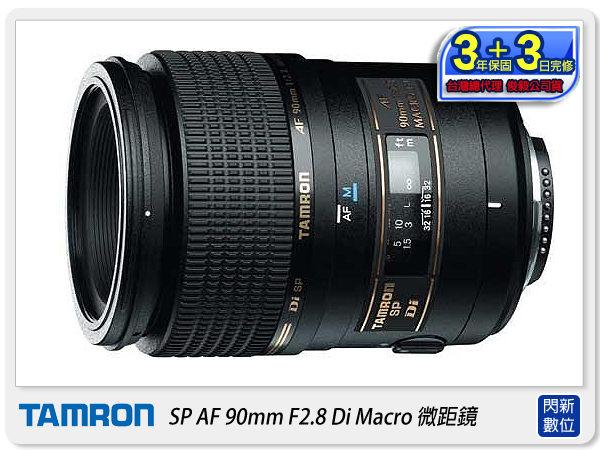 Tamron SP AF 90mm F2.8 Di Macro(90 F2.8,272E,俊毅公司貨)Canon/Nikon/Pentax/SONY【分期0利率,免運費,送鏡頭袋】