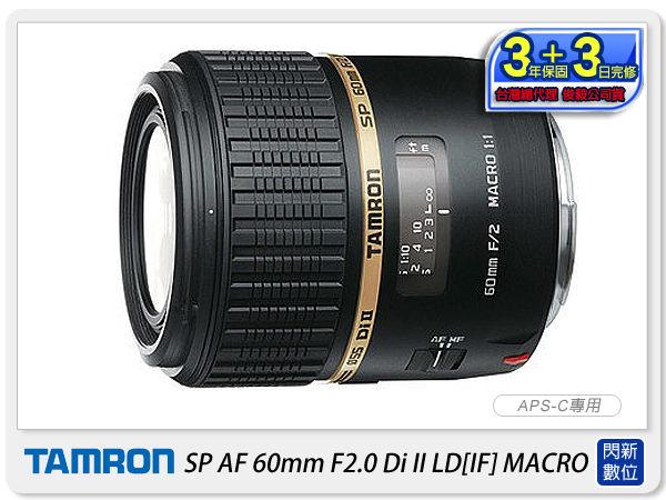 TAMRON SP AF 60mm F2.0 Di II MACRO(G005,60 2,俊毅公司貨)Canon/Nikon/SONY【分期0利率,免運費】