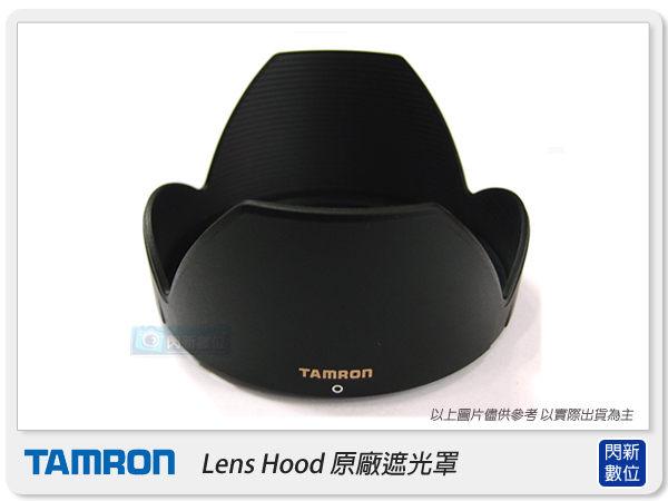 【分期0利率】Tamron 騰龍 原廠遮光罩 DA09 (28-75/17-50,28-75mm(A09)/17-50mm(A16)共用)