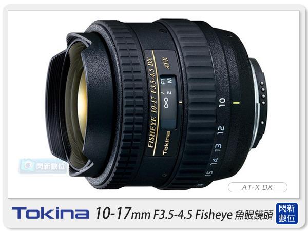 送鏡頭袋~Tokina AT-X DX 10-17mm F3.5-4.5 Fisheye 魚眼鏡頭(10-17;立福公司貨)【分期0利率,免運費】