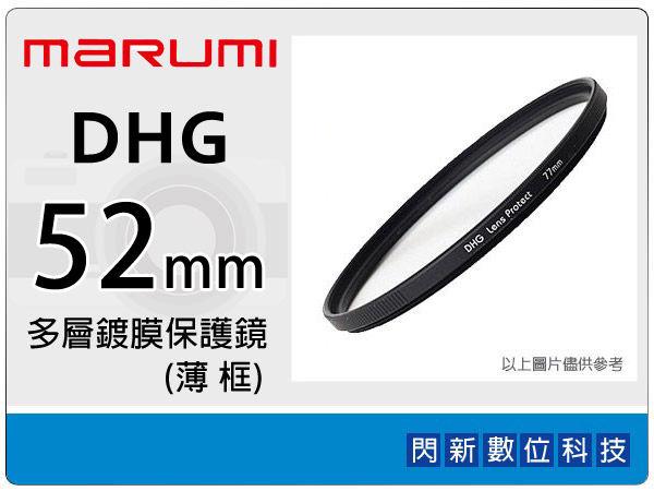 【分期0利率,免運費】送拭鏡布~Marumi DHG 52mm 多層鍍膜保護鏡(薄框) 濾鏡(52,彩宣公司貨)~加購再享優惠