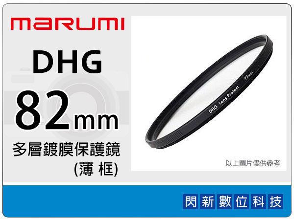 【分期0利率,免運費】送拭鏡布~Marumi DHG 82mm 多層鍍膜保護鏡(薄框) 濾鏡(82,彩宣公司貨) ~加購再享優惠