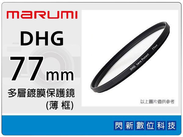 【分期0利率,免運費】送拭鏡布~Marumi DHG 77mm 多層鍍膜保護鏡(薄框) 濾鏡(77,彩宣公司貨) ~加購再享優惠