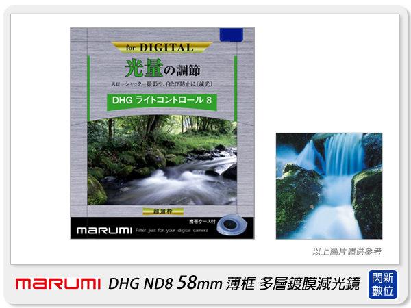 送拭鏡布 Marumi DHG ND8 58mm 多層鍍膜減光鏡(薄框) 減3格(58,彩宣公司貨)加購享優惠【分期0利率,免運費】