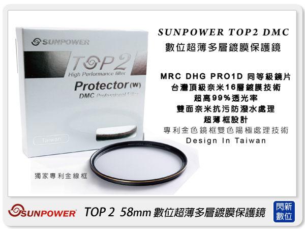 送拭鏡布~ SUNPOWER TOP2 58mm 薄框多層鍍膜保護鏡(58,湧蓮公司貨)【分期0利率,免運費】