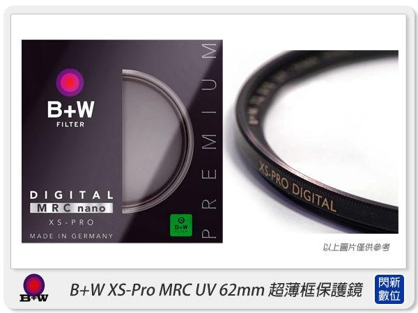 【分期0利率,免運費】送拭鏡紙 德國 B+W XS-Pro MRC nano UV 62mm 超薄框 多層鍍膜保護鏡(62,XSPRO,公司貨)