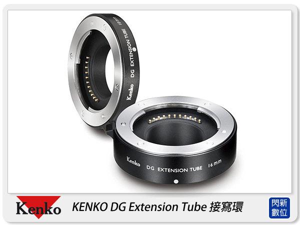 【分期0利率,免運費】KENKO DG Extension Tube 接寫環 接寫圈(E-Mount專用,正成公司貨)適NEX7/NEX F3/NEX5N/NEXC3
