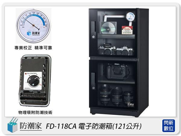【免運費】防潮家 FD-118CA 鏡面框 電子防潮箱 121L(FD118CA,台灣製,五年保,滑軌托盤X1,可調高低層板X2)