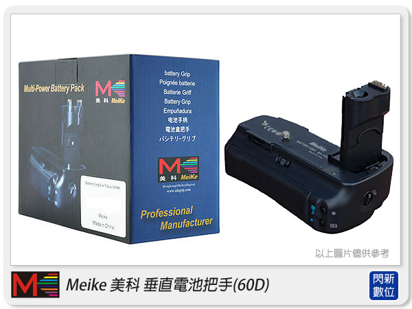 【分期0利率】Meike 美科 電池/垂直 把手 (手把適用Canon 60D) 同BG-E9 BGE9