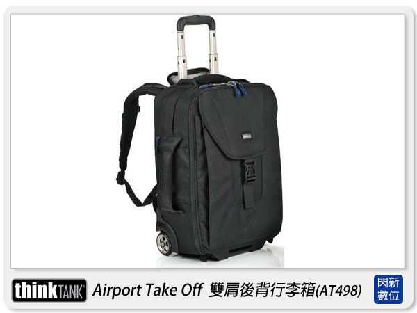 【分期0利率,優惠券折扣】thinkTank 創意坦克 Airport Take Off 雙肩 後背 拉桿 滑輪行李箱 (AT498)(彩宣公司貨)