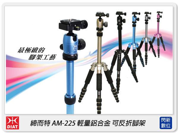 【分期0利率,免運費】DIAT 締而特 AM-225 可反折 腳架 收合只有31.5公分 (AM225,立福公司貨)