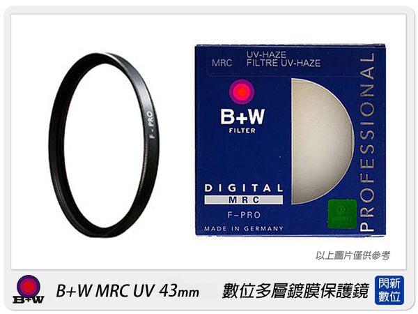 【分期0利率,免運費】送拭鏡紙 德國 B+W MRC UV 43mm 多層鍍膜保護鏡(B+W 43,公司貨)~加購享優惠