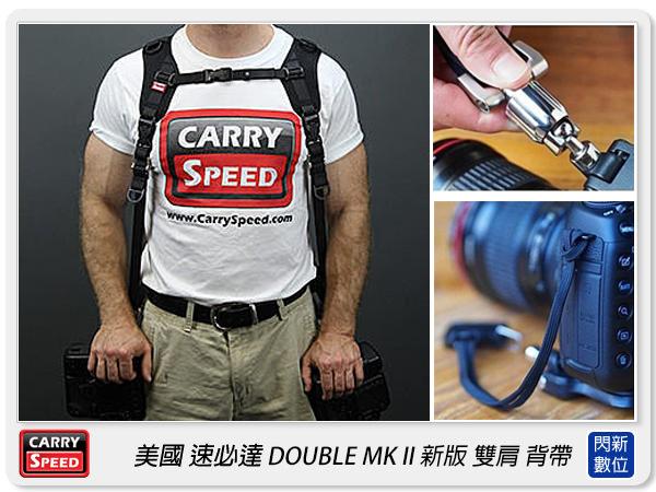 Carry Speed 美國 速必達 Double MK II 新版 雙肩 背帶(立福公司貨)【分期0利率,免運費】附安全繩 / F2底板