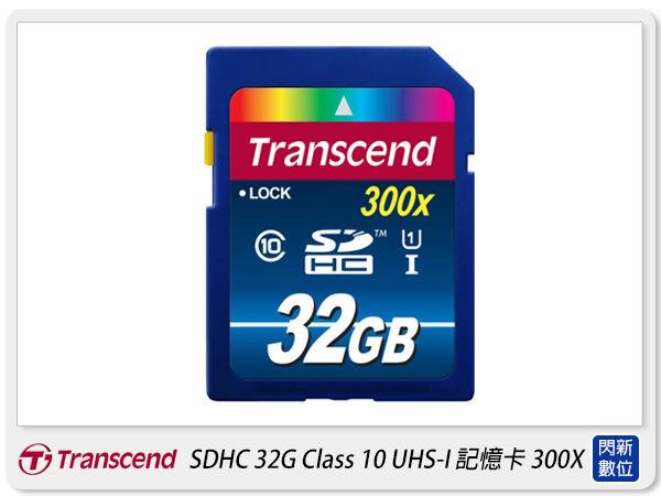 【分期0利率,免運費】Transcend 創見 SDHC 32G/32GB 高速記憶卡(UHS-1,300X,45MB,終身保固)