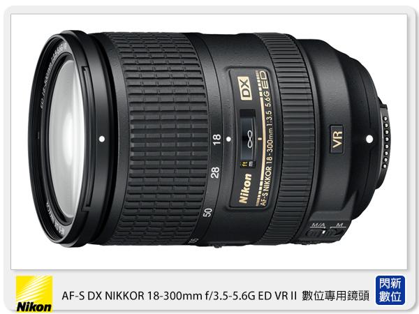 Nikon AF-S DX NIKKOR 18-300mm F3.5-5.6 G ED VRⅡ (18-300,公司貨)