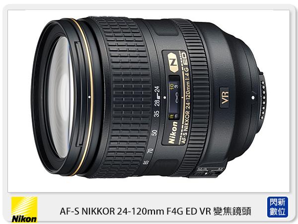 Nikon AF-S NIKKOR 24-120mm F4 G ED VRII 變焦鏡頭 (24-120,公司貨)【分期0利率,免運費】