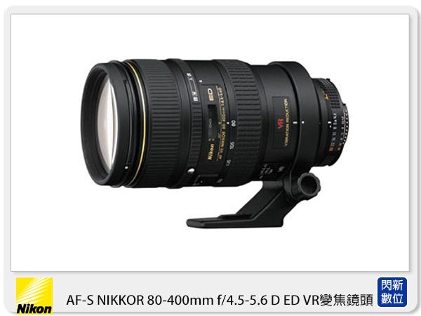 Nikon AF VR 80-400mm F4.5-5.6 D ED 變焦鏡頭 (80-400,公司貨)【分期0利率,免運費】