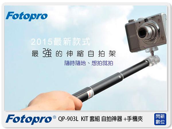 促銷~ FOTOPRO QP-903 L KIT 套組 手機架 手持 鋁合金自拍腳架 單腳架 (QP903 自拍棒+ SJ85 手機夾)