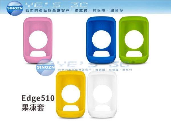 「YEs 3C」GARMIN Edge 510 自行車記錄器 矽膠保護套 粉/白/黃/綠/藍/ yes3c